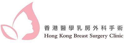 香港醫學乳房手術外科中心