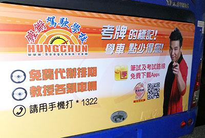 旅遊巴車身廣告